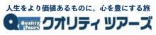 クオリティツアーズ_logo3