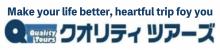 クオリティツアーズ_logo4